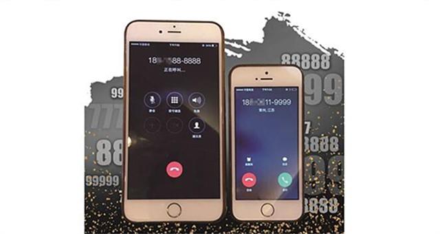 """揭秘靓号江湖:尾号""""77777""""手机号卖20多万"""