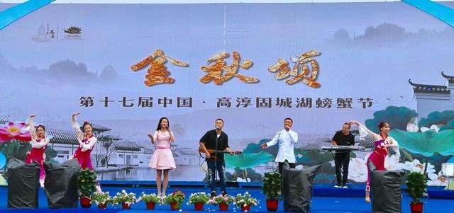 高淳螃蟹节:摇滚歌舞开启慢城文旅生活