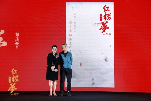 胡玫将拍电影《红楼梦》 十年筹备集超强阵容