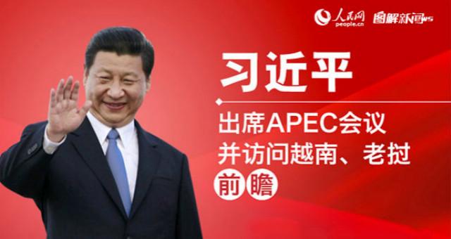 图解:习近平出席APEC会议并访问越南、老挝前瞻