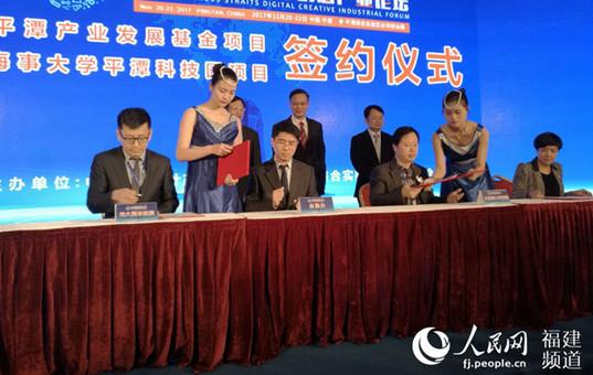 2017中国创新设计大会平潭峰会召开