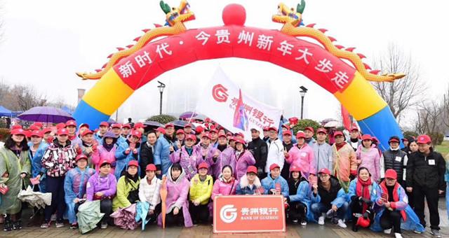 贵州2000余名企事业单位职工徒步迎新年