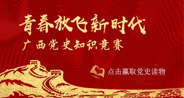 广西党史知识你了解多少?