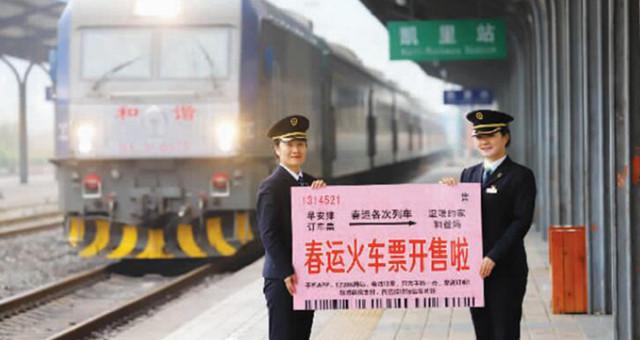 2018年春运火车票购票日历发布