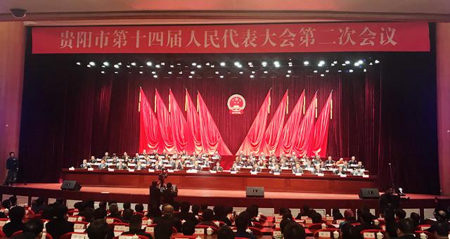 贵阳市十四届人大二次会议开幕
