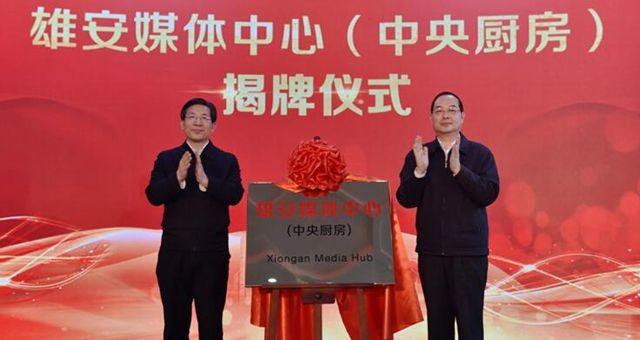 人民日报社与雄安新区共建文化传媒平台
