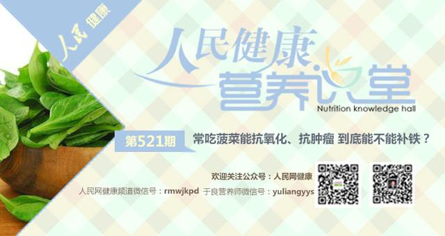 第521期:常吃菠菜能抗氧化、抗肿瘤 到底能不能补铁?