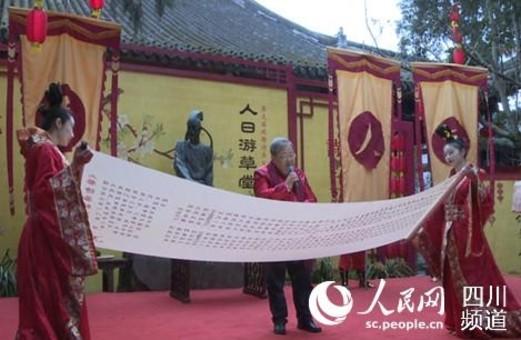 """戊戌年""""人日游草堂""""祭拜活动举行"""