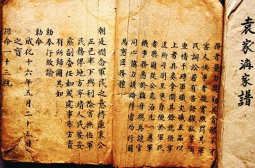 孔子家谱历时2500余年 传80世