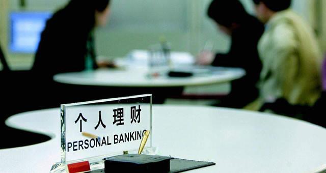 银行理财产品加速净值化转型