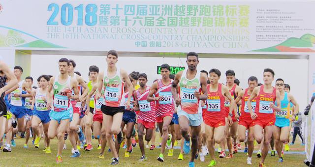 2018亚洲锦标赛越野跑在贵州清镇市开赛