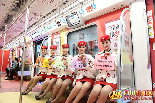 """""""00后""""地铁上演""""中国很赞""""快闪秀"""