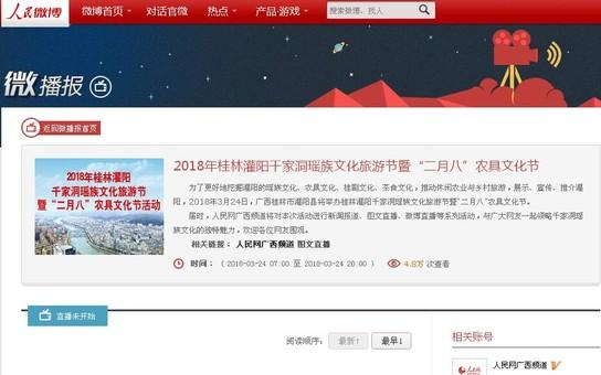 微直播:灌阳千家洞瑶族文化旅游节