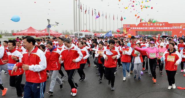 高新区职工微型马拉松 千人激情雨中开跑