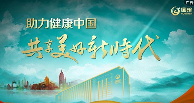 助力健康中国 共享美好新时代