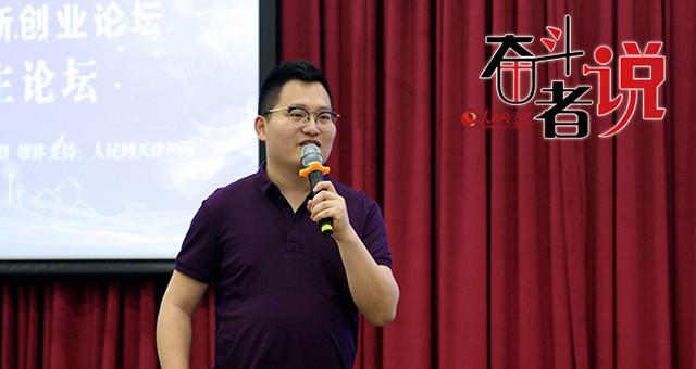 汤明磊:垂直孵化深耕家庭经济 助创业者远行