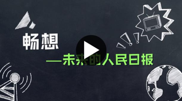 视频:人民日报70周年