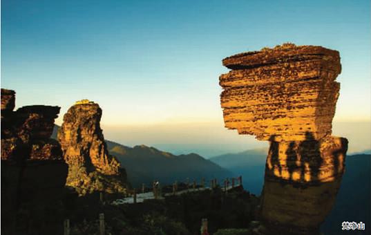 贵州梵净山被提名世界自然遗产地
