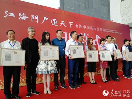 海门举办全国中国画作品展 250幅作品参展
