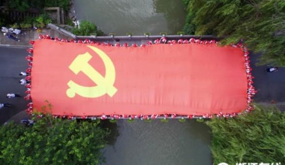 杭州:党员运河迎七一 街区展开党旗
