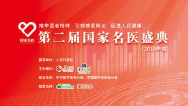 第二届国家名医盛典即将举行 400名优秀医生入围