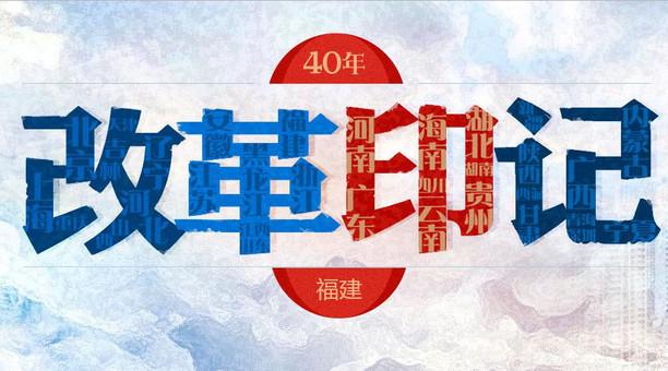 40年改革印记(福建篇)