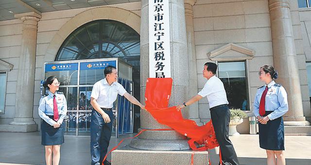 江苏省县(市、区)级新税务局统一挂牌