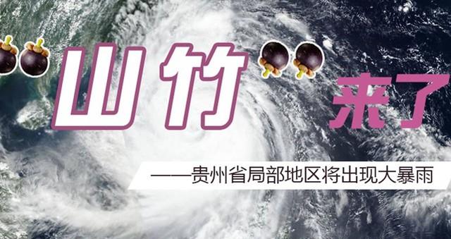 """""""山竹""""来了 贵州局部地区将出现大暴雨"""