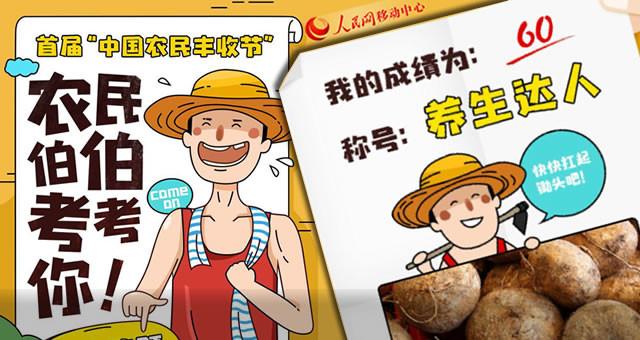 """首个""""中国农民丰收节"""" 农民伯伯考考你!"""