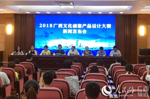 2018广西文化创意产品设计大赛正式启动
