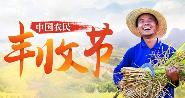 中国农民丰收节新闻网