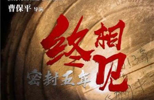 密封五年 曹保平<狗十三>12.14露真容