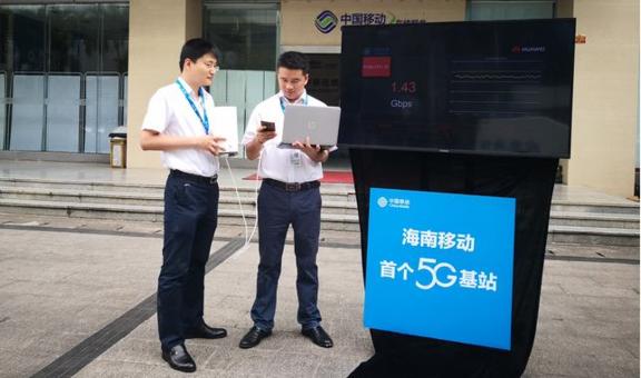 5G时代已来!海南首个5G基站在海口开通