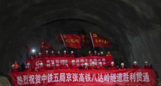 京张高铁八达岭隧道顺利贯通