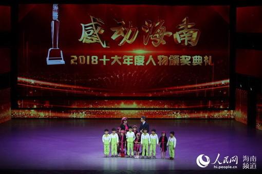 """""""感动海南""""2018十大年度人物颁奖典礼举行"""