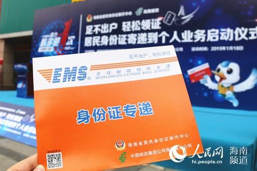 """海南:身份证可享""""线上办理 线下寄递""""便捷服务"""