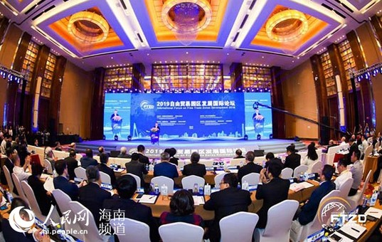 2019自由贸易园区发展国际论坛举行
