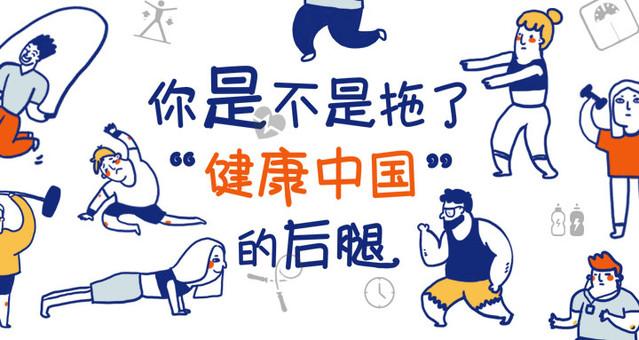 """你是不是拖了""""健康中国""""的后腿?"""