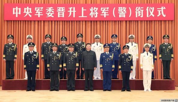 中央军委举行晋升上将军衔警衔仪
