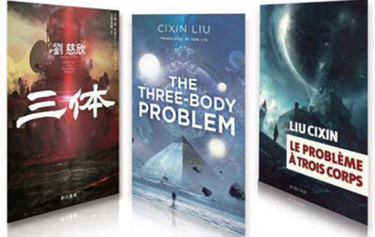 中国科幻赢得世界目光