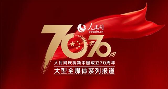 """人民网""""70年70问""""大型全媒体系列报道"""