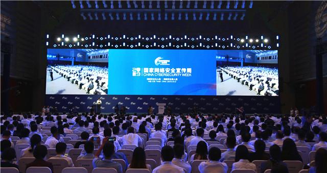 2019年国家网络安全宣传周开幕式在津举行