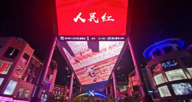 """北京地标点亮""""人民红"""" 向祖国深情表白"""