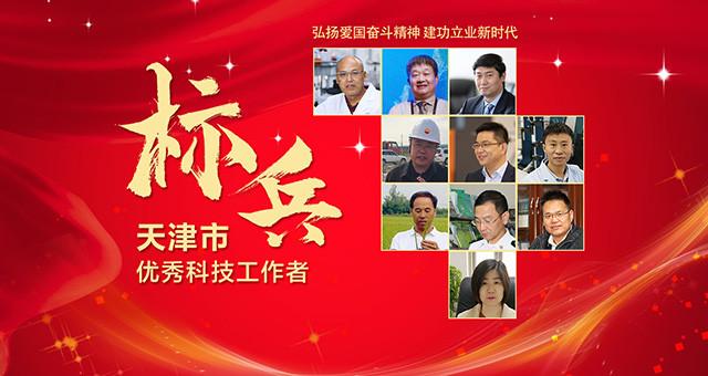 天津10名科技标兵就位