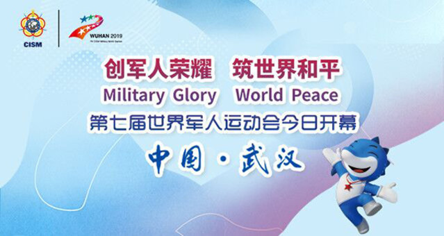 创军人荣耀 筑世界和平
