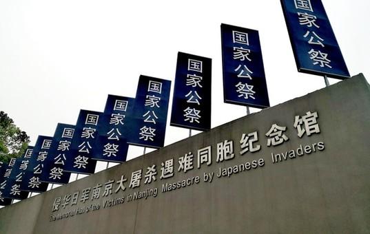 """南京安裝""""國家公祭""""牌"""