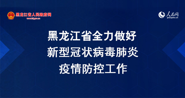 黑龙江省全力做好新冠肺炎疫情防控工作