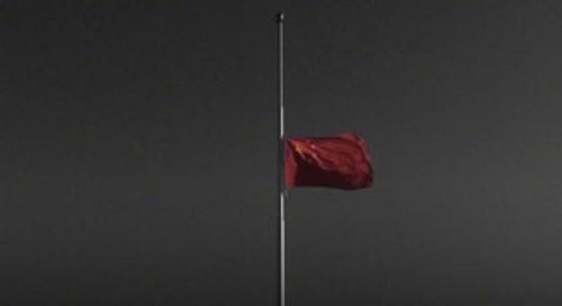 国务院公告:4月4日举行全国性哀悼活动