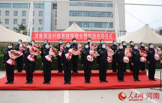 河南司法行政系统援湖北工作队返郑