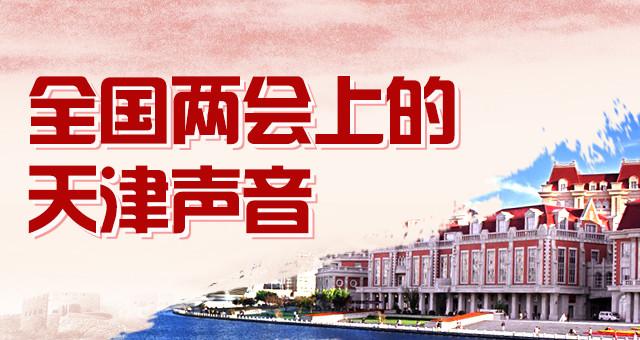 全国两会上的天津声音